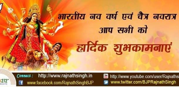 Heartiest Greetings On The Auspicious First Day Of U0027Navratriu0027 U0026 Indian New  Year. U2013 Rajnath Singh