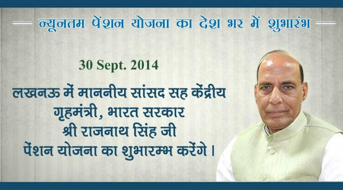 लखनऊ में माननीय सांसद सह केंद्रीय गृहमंत्री, भारत सरकार श्री राजनाथ सिंह जी न्यूनतम  पेंशन योजना का शुभारम्भ करेंगे।