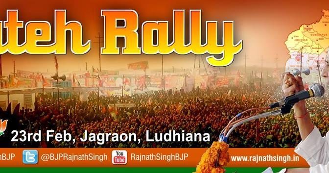 Fateh Rally, Jagraon , Ludhiana, Punjab on 23rd Feb 14