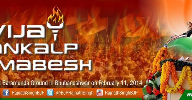Vijay Sankalp Samabesh Rally in Odisha