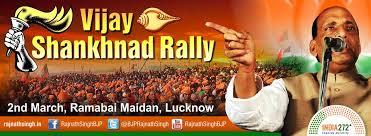 Vijay Shankhnad Maha Rally, Ramabai Maidan, Lucknow on 2nd March
