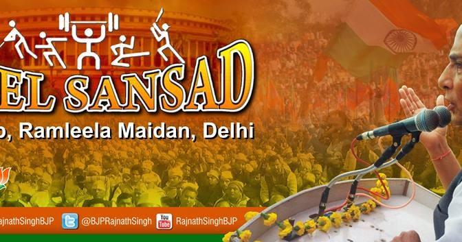 'Khel Sansad' at Ramleela Ground, Delhi on 20th Feb 2014 from 9am