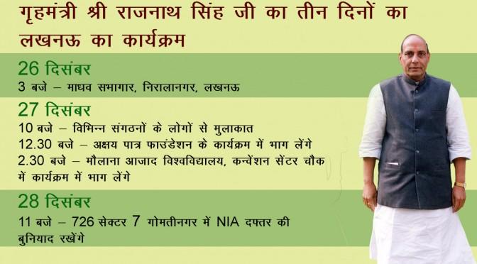 गृहमंत्री श्री राजनाथ सिंह जी का तीन दिनों का लखनऊ का कार्यक्रम .