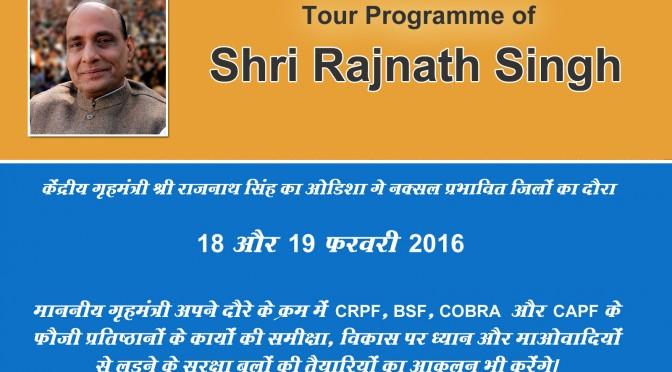 केंद्रीय गृहमंत्री श्री राजनाथ सिंह का ओडिशा गे नक्सल प्रभावित जिलों का दौरा  18 और 19 फरवरी 2016 .