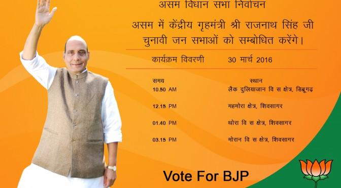 असम में केंद्रीय गृहमंत्री श्री राजनाथ सिंह जी का चुनावी जन सभा कार्यक्रम  दिनांक :- 30 मार्च 2016.