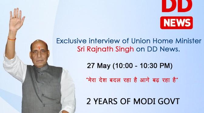 सरकार के दो वर्ष पूरे होने पर माननीय केंद्रीय गृहमंत्री श्री Rajnath Singh जी 27 मई को  DDNews लाइव मीडिया के जरिए राष्ट्र से रूबरू होंगे ।