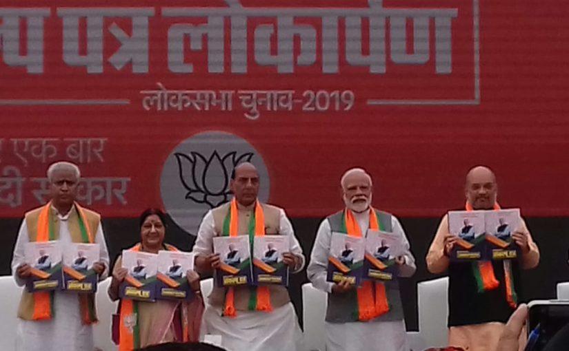 भारतीय जनता पार्टी का संकल्प पत्र लोकसभा 2019