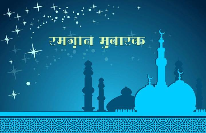 Greetings-to-the-people-on-the-beginning-of-Ramzan.