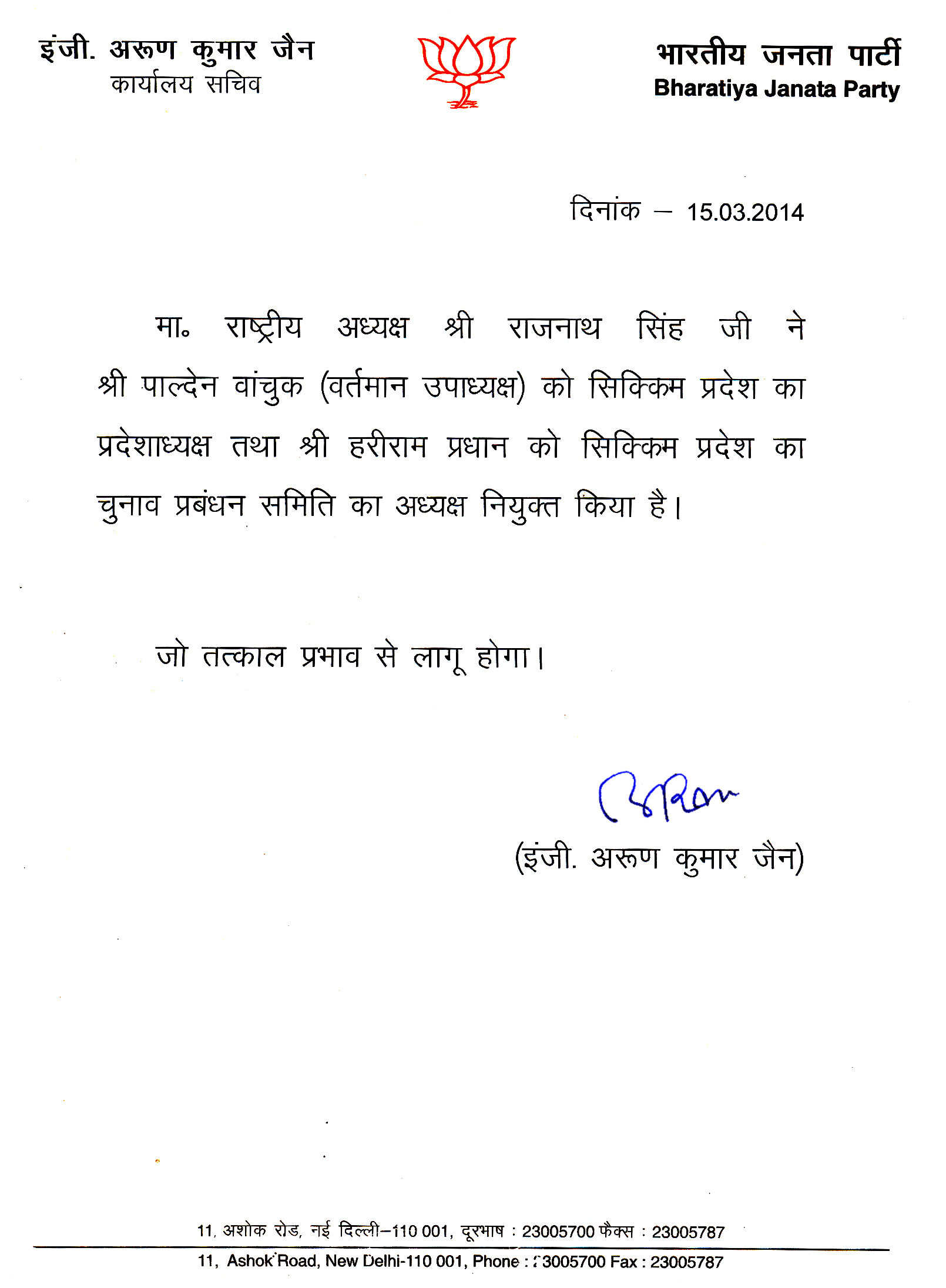 HRI-RAJNATH-SINGH-HAS-APPOINTED-BJP-STATE-PRESIDENT-FOR-SIKKIM