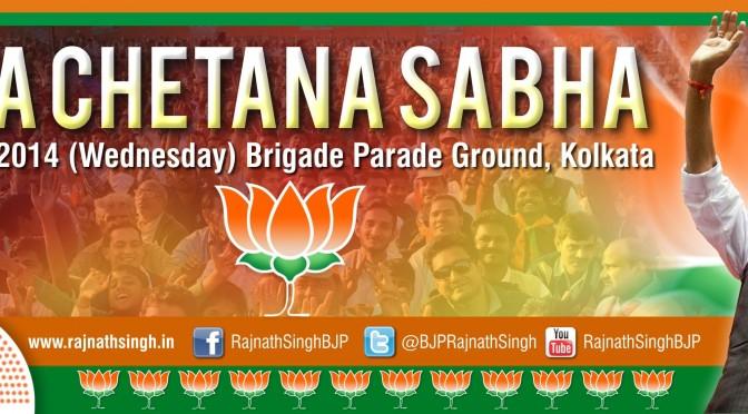 "Shri Rajnath Singh will address a huge rally ""Jana Chetana Sabha "" on 5th Feb 14."