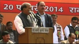 भाजपा के राष्ट्रीय अध्यक्ष श्री राजनाथ सिंह जी द्वारा सामाजिक न्याय मोर्चा की कार्यकारिणी बैठक में  दिया गया पूरा भाषण (27/01/2014)