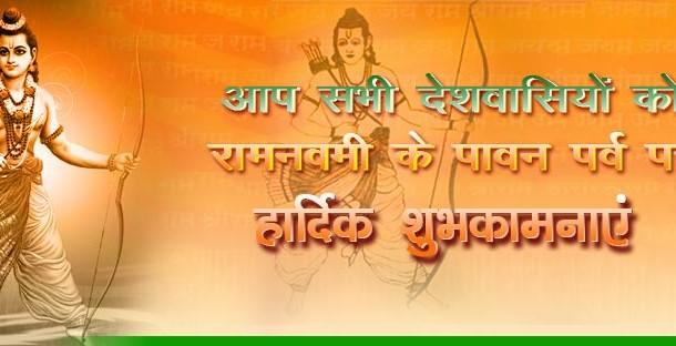 रामनवमी की हार्दिक शुभकामनायें