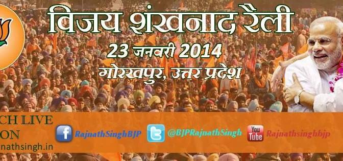 Vijay Shankhnaad Rally at Manbela, Gorakhpur (23/01/14)