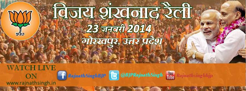 Vijay-Shankhnaad-Rally-at-Manbela-Gorakhpur