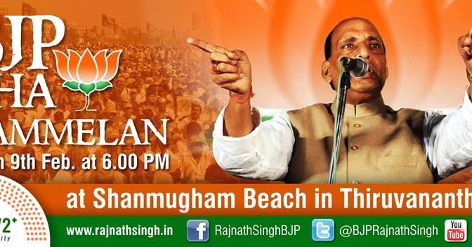 BJP Maha Sammelan on 9th Feb 2014