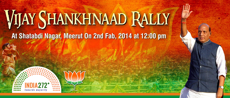 shankhnaad-rally