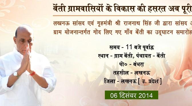 लखनऊ  सांसद एवं  गृहमंत्री श्री राजनाथ सिंह जी द्वारा सांसद आदर्श ग्राम योजनान्तर्गत  गोद लिए गए गाँव बेंती का उद्घाटन समारोह।  06 दिसंबर 2014 .