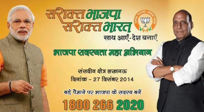 माननीय सांसद, लखनऊ एवं भारत के केंद्रीय गृहमंत्री श्री राजनाथ सिंह 27 दिसंबर को अपने संसदीय क्षेत्र में भाजपा सदस्यता महा अभियान में शामिल रहेंगे।