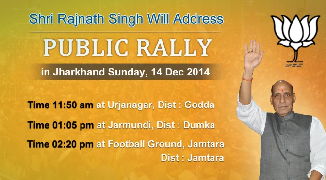 Union Home Minister will address public meeting in districts Godda, Dumka and Jamtara in  Jharkhand on Dec 14, 2014 .