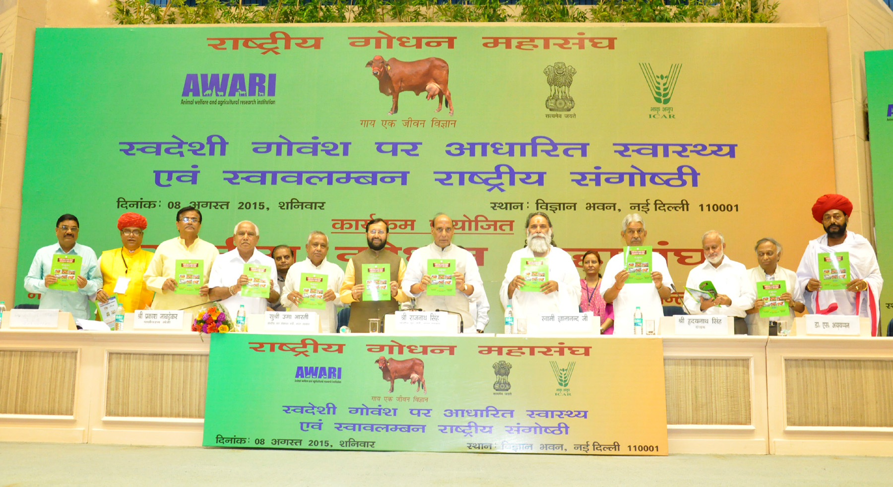 The Union Home Minister, Shri Rajnath Singh releasing a booklet at a function, organised by the Indian Council of Agricultural Research and Animal Welfare and Agricultural Research Institution, in New Delhi on August 08, 2015.  The Minister of State for Environment, Forest and Climate Change (Independent Charge), Shri Prakash Javadekar and other dignitaries are also seen.