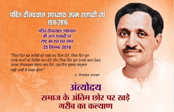 HM Shri Rajnath Singh pays tributes to Pandit Deendayal Upadhyay on his birth anniversary