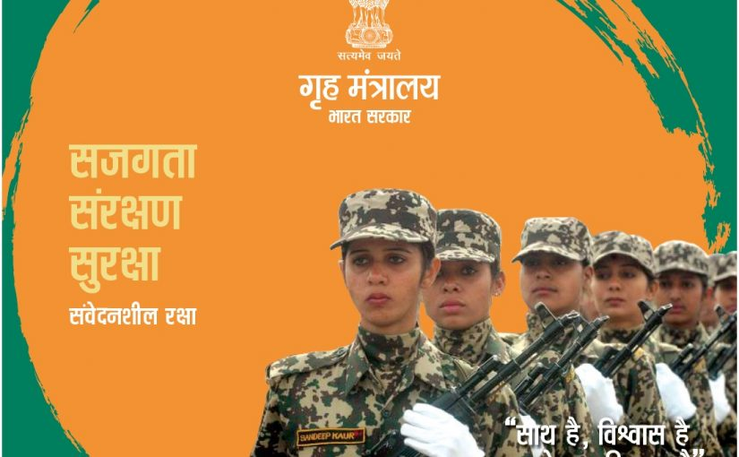 Booklet: Achievements and Initiatives of Ministry of Home Affairs