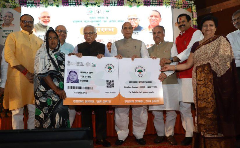 गृहमंत्री श्री राजनाथ सिंह ने लखनऊ में की आयुष्मान भारत योजना की शुरुआत
