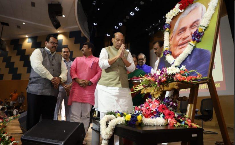 'अटल काव्यांजलि' कार्यक्रम में हमारे प्रिय नेता और मार्गदर्शक रहे श्रद्धेय अटल बिहारी वाजपेयी को श्रद्धांजलि देते हुए गृह मंत्री श्री राजनाथ सिंह |