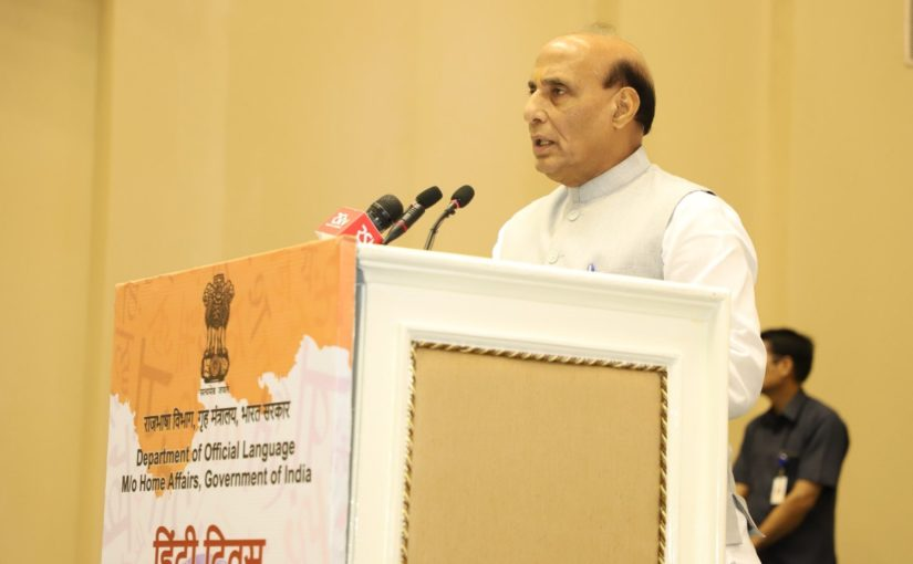 हिंदी दिवस पर आयोजित समारोह में गृह मंत्री श्री राजनाथ सिंह का उद्बोधन |