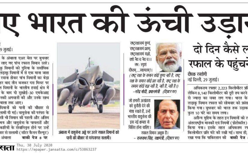 नए भारत की ऊंची उड़ान