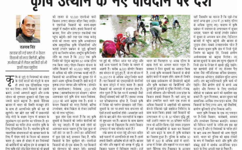 राज्यसभा से पास हुआ किसान बिल, राजनाथ बोले- भारत ने आत्मनिर्भर कृषि' की मजबूत नींव रखी